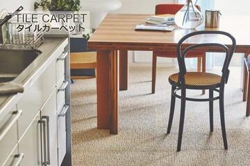 タイルカーペット「TORAST/トラスト」はどんな部屋にもなじみやすいオシャレなアースカラー