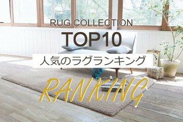 人気のラグ【BEST10】